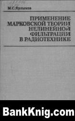 Книга Применение Марковской теории нелинейной фильтрации в радиотехнике
