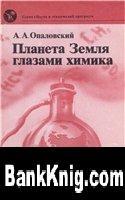 Книга Планета Земля глазами химика