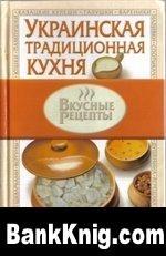 Книга Альбемас Н.В. - Украинская традиционная кухня