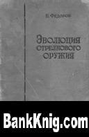 Книга Эволюция стрелкового оружия 2 т.