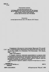 Славянское и балканское языкознание. Просодия