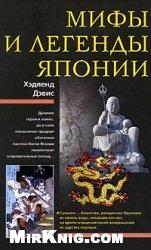 Книга Мифы и легенды Японии