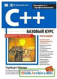 Книга C++: базовый курс. 3-е издание.