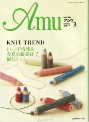 Amu Knit Trend №3 2007