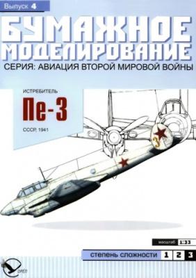 Журнал Журнал Бумажное моделирование №4 (Истребитель Пе-3)