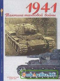 Книга Тактика танковой войны . 1941