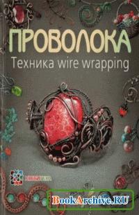 Книга Проволока. Техника wire wrapping
