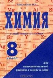 Книга Химия в таблицах и схемах, 8 класс, Ковалевская Н.Б., 2003
