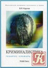 Книга Криминалистика. Тезаурус-словарь и схемы