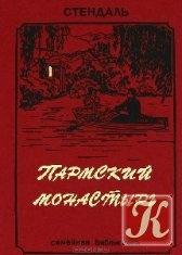Книга Книга Пармский монастырь - Аудио