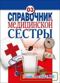 Книга Справочник медицинской сестры