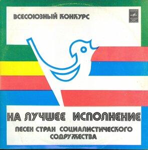 Всесоюзный конкурс на лучшее исполнение песен стран социалистического содружества (1979) [М60-42191-2]