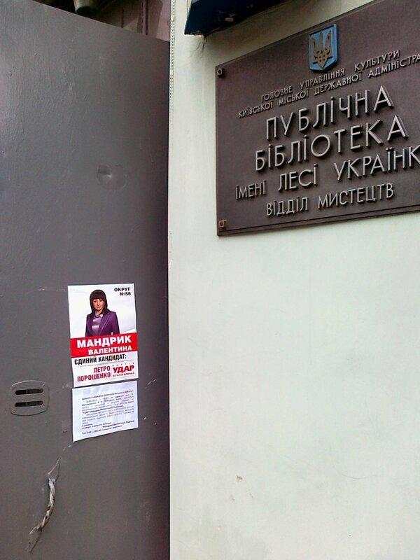 Реклама Валентины Мандрик
