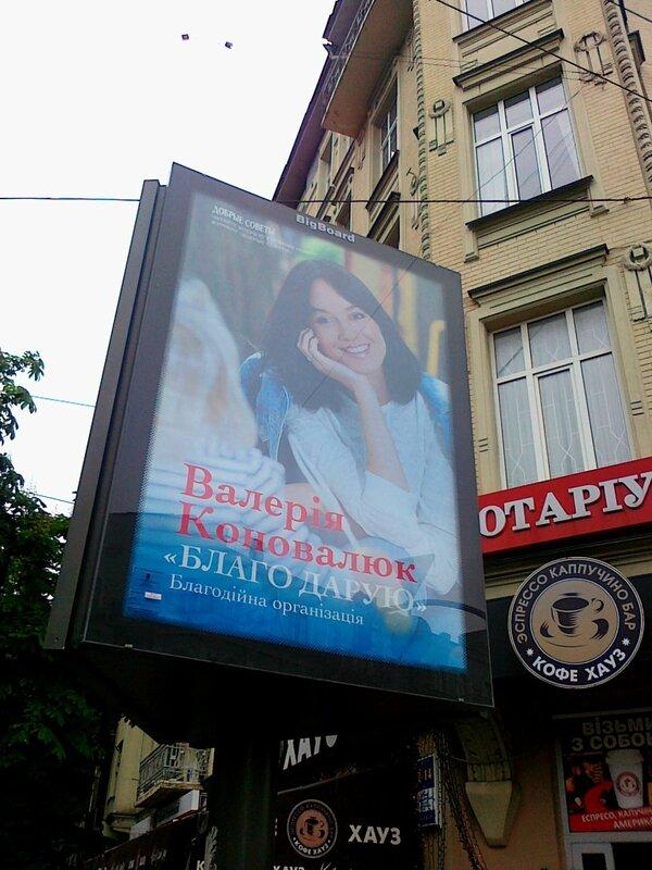 Жена кандидата в президенты Коновалюка на рекламе