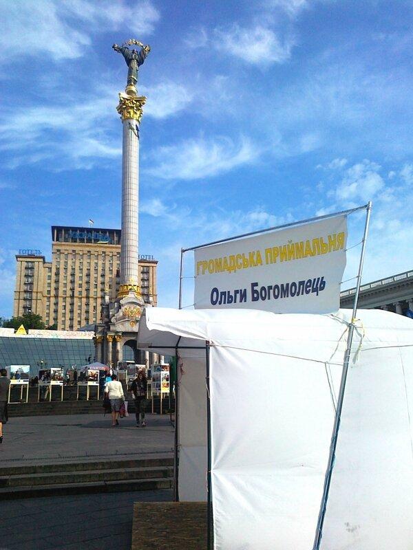 Гражданская приемная Ольги Богомолец на Майдане
