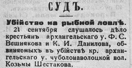 Убийство на рыбной ловле  (1913) фр450.jpg