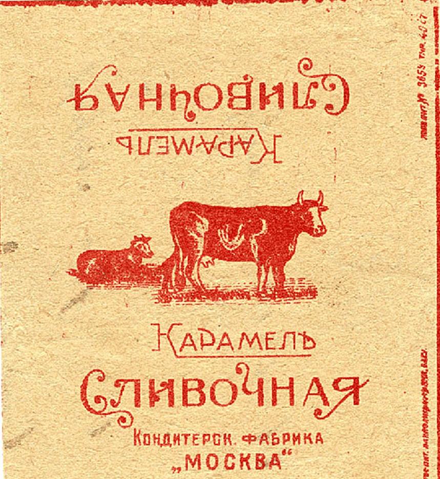 Фабрика Москва. Карамель. Сливочная