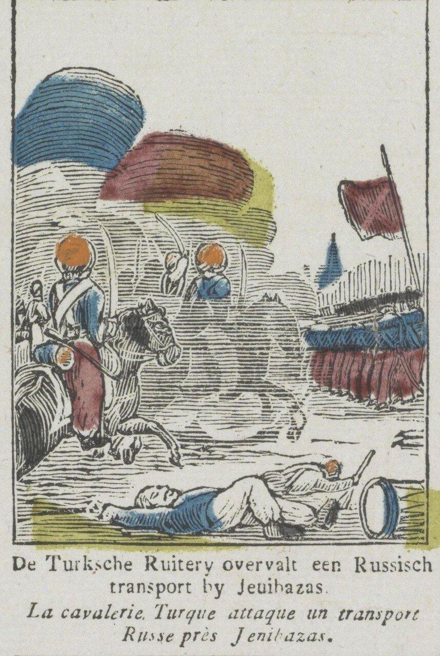 09. Турецкая кавалерия атакует русский обоз около ...