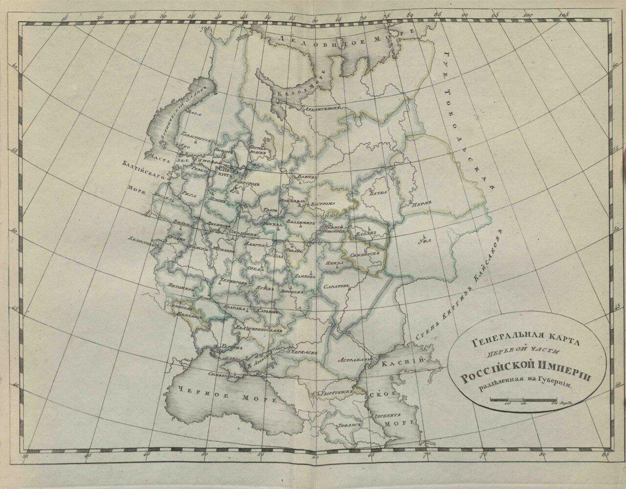34. Генеральная карта первой части Российской Империи, разделенной на губернии