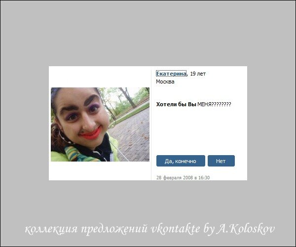 предложения в vkontakte