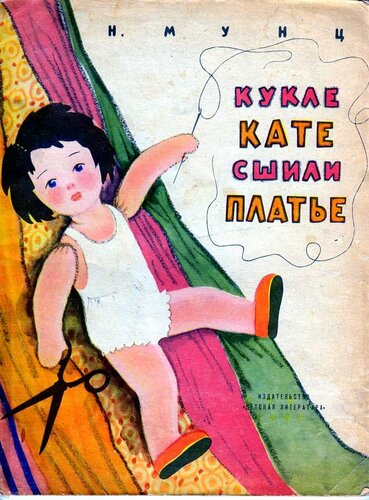 Кукле Кате сшили платье, Мунц