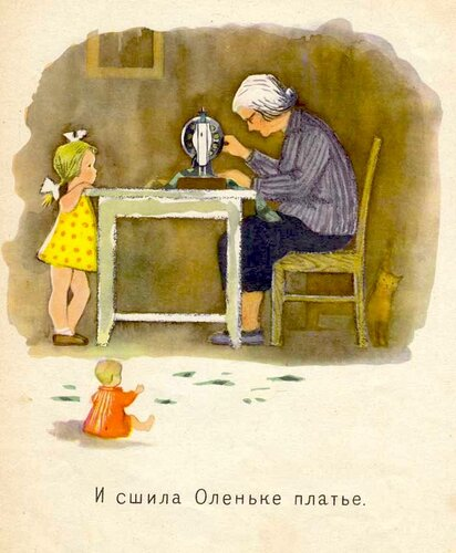 Кукле Кате сшили платье, Наталия Мунц