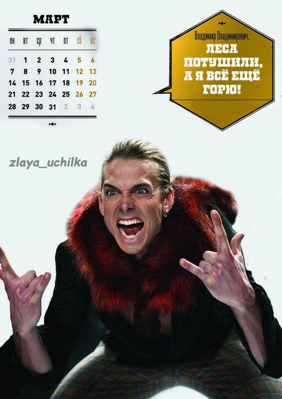 Календарь с поздравлениями путина