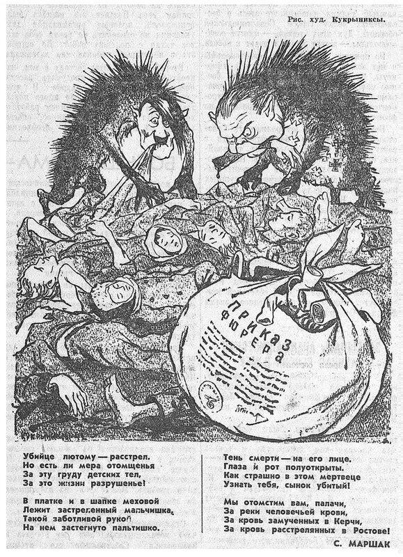 «Правда», 29 апреля 1942 года, зверства фашистов