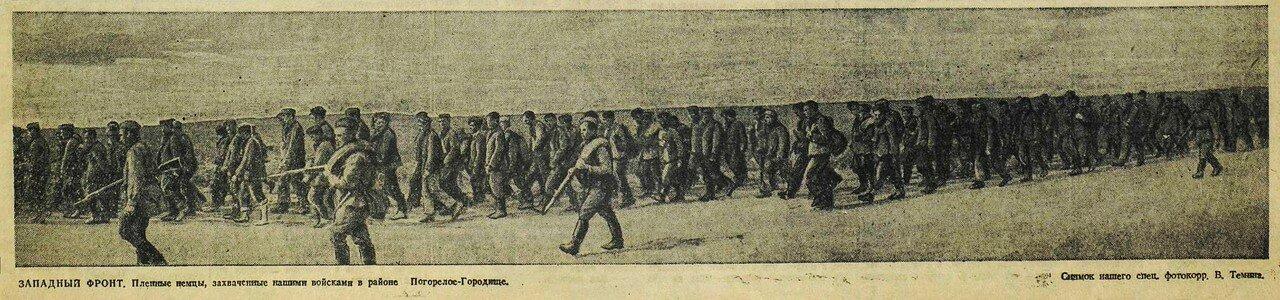 «Красная звезда», 27 августа 1942 года, как русские немцев били, потери немцев на Восточном фронте, пленные немцы, пленные немцы в советской армии, немцы в советском плену