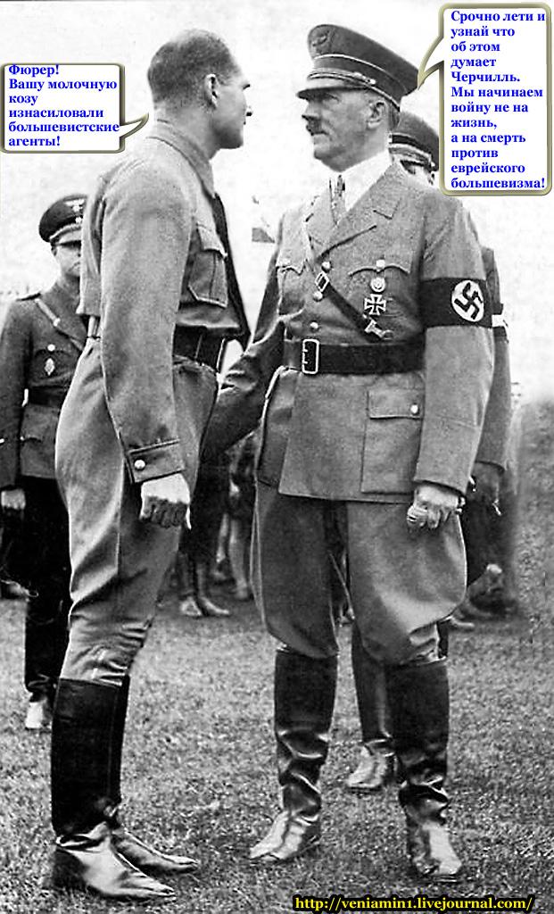 Шокирующая новость. Рудольф Гесс и Адольф Гитлер, фотошоп-3. .jpg