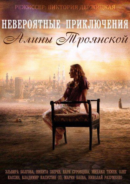 Невероятные приключения Алины (2014) HDTVRip + SATRip