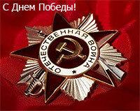 Открытка с Днем Победы открытка поздравление картинка