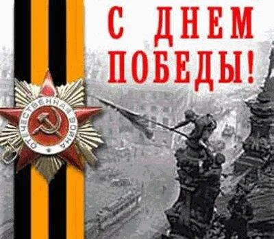 С праздником Победы ! открытка поздравление картинка