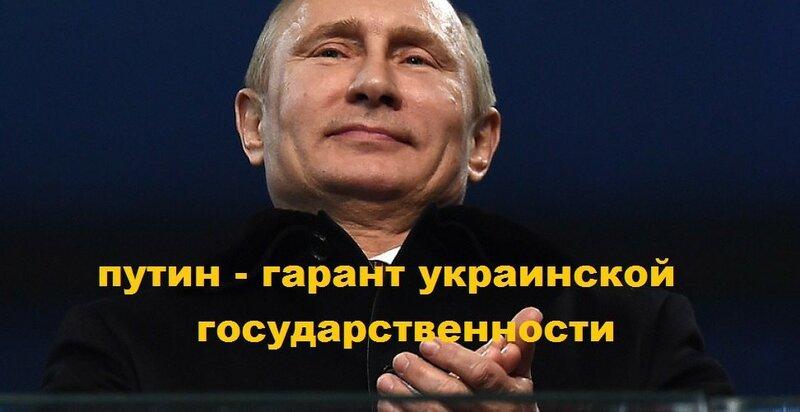 Путин - гарант украинской государственности