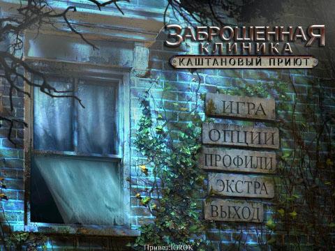 Заброшенная клиника: Каштановый приют