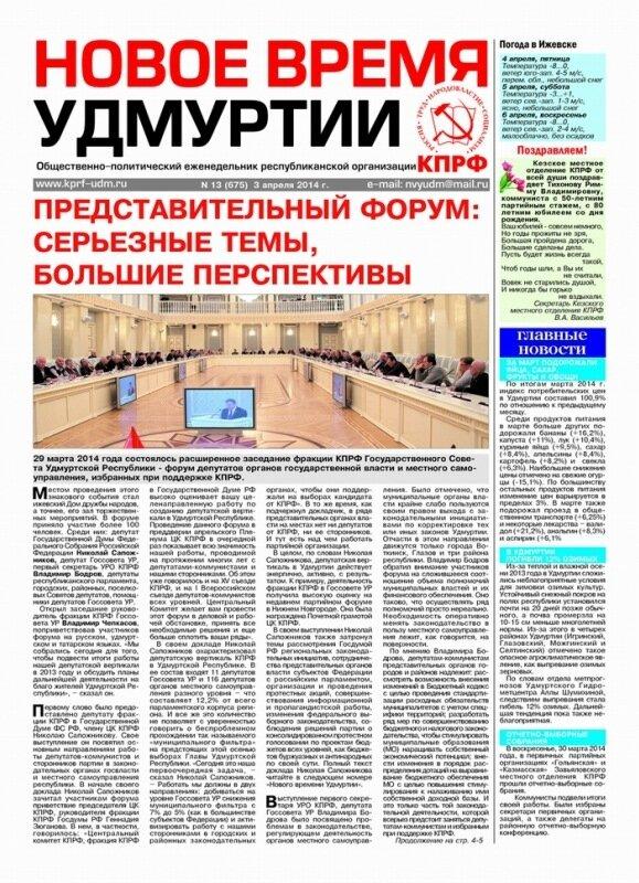 газета объявлений удмуртия знакомства