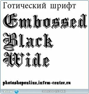 Готический шрифт Embossed BlackWide Normal