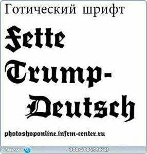 Готический шрифт Fette Trump-Deutsch