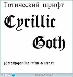 Готический шрифт Cyrillic Goth