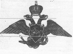 Нагрудный знак полка .