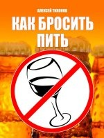 Книга Тихонов Алексей - Как бросить пить  (2013)