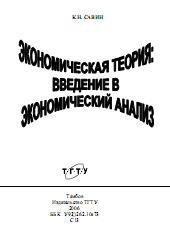Книга Экономическая теория - введение в экономический анализ - Курс лекций - Савин К.Н.