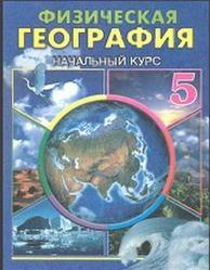 Книга Физическая география, 5 класс, Начальный курс, Гулямов П., Курбаниязов Р., 2007