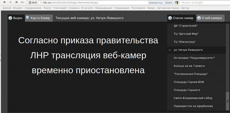 веб камеры луганск