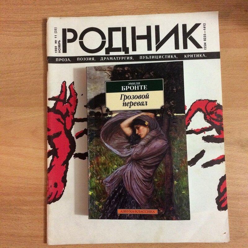 Грозовой перевал и Роман с кокаином