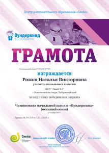chapter_coord_win_Rozhko_Natalya_Viktorovna (1).png