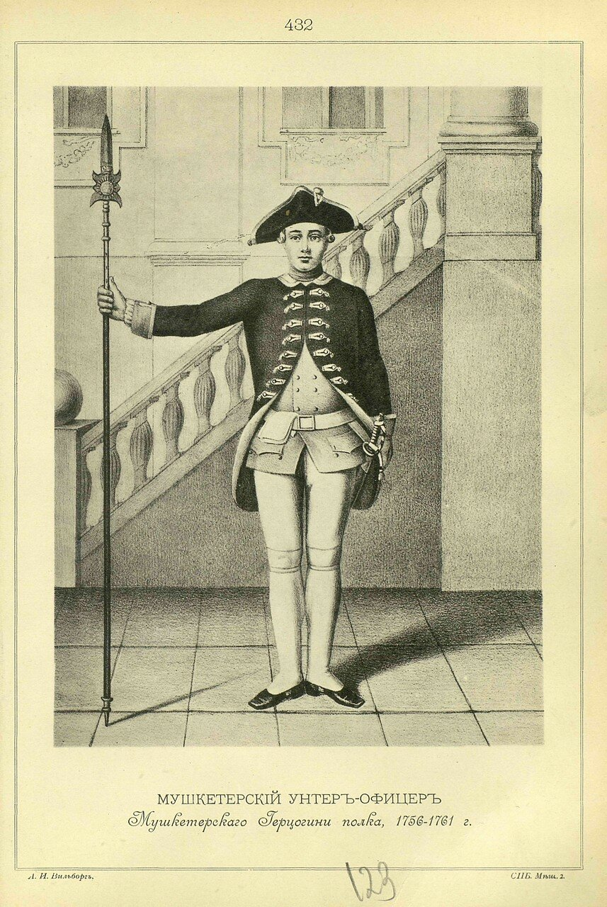 432. МУШКЕТЕРСКИЙ УНТЕР-ОФИЦЕР Мушкетерского Герцогини полка, 1756-1761 г.