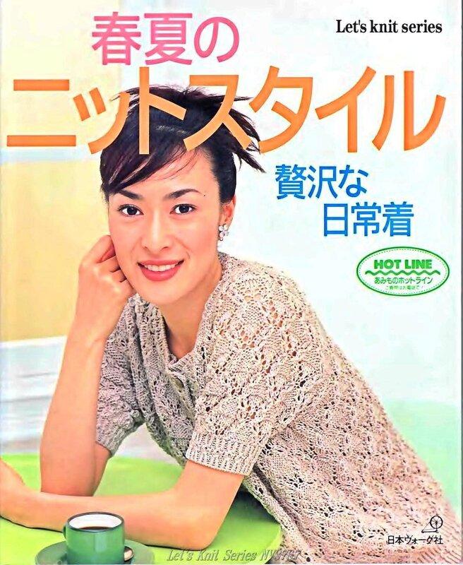 Let's knit series NV3767 1999 sp-kr_1