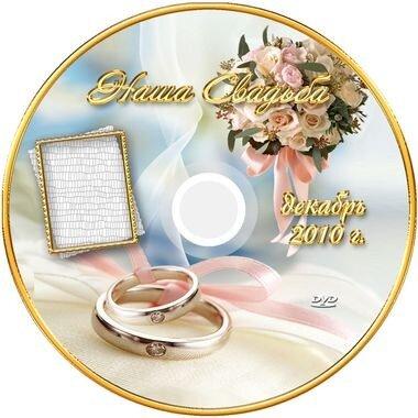 Наша свадьба - обложка для бокса и диска DVD