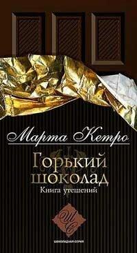 Обложка книги Марты Кетро